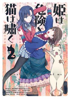姫は危険と、猫は嘯く2。表紙のコピーコンビニ11.jpg