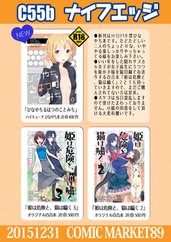 c89oshina.jpg